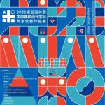 2021「米蘭設計週」中國高校設計學科師生優秀作品展