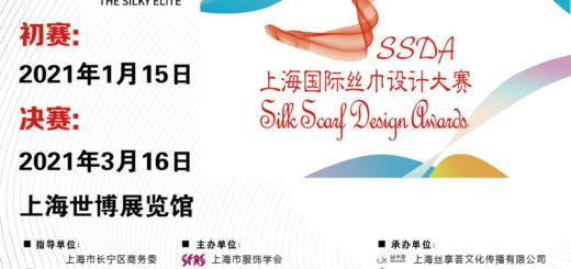 2021「絲享薈杯」上海國際絲巾設計大賽