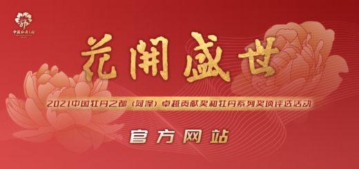 2021「花開盛世」中國牡丹之都(菏澤)大賽