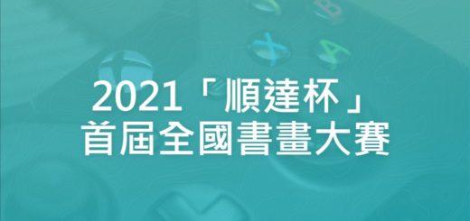2021「順達杯」首屆全國書畫大賽