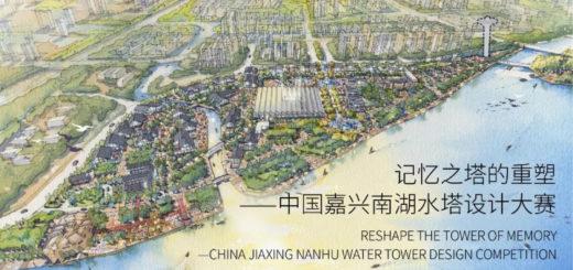 2021中國嘉興南湖水塔設計大賽