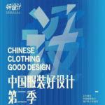 2021中國服裝好設計大賽.第二季