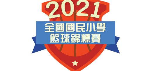 2021全國小學籃球錦標賽