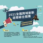 2021全國跨域創新遊憩綜合競賽