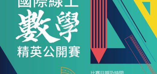 2021國際線上數學精英公開賽