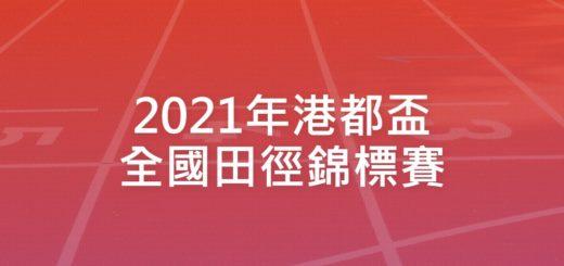 2021年港都盃全國田徑錦標賽