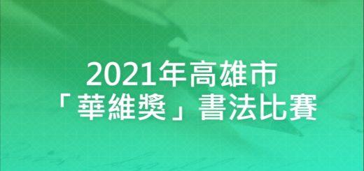 2021年高雄市「華維獎」書法比賽