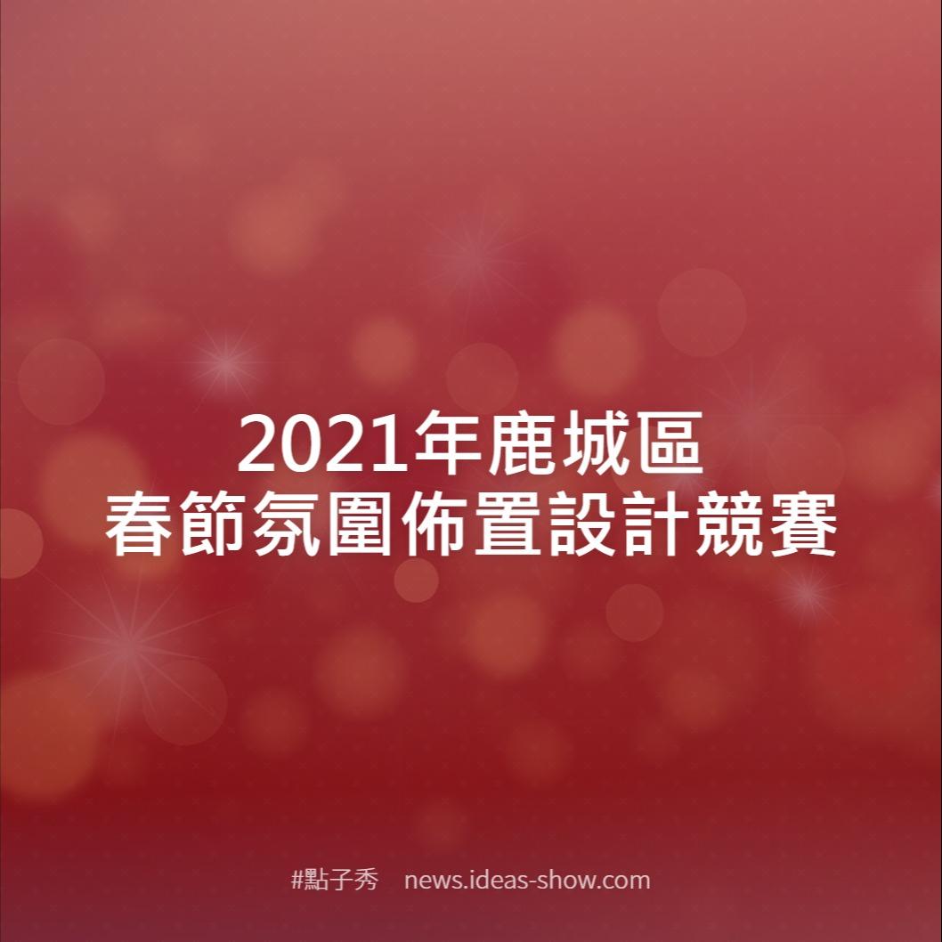 年 春節 2021