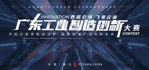 2021廣東工業智造創新大賽