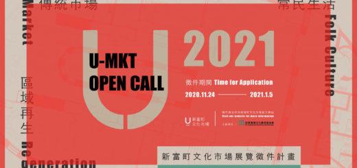 2021新富町文化市場展覽徵件