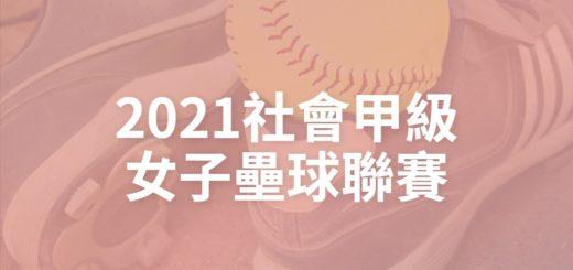 2021社會甲級女子壘球聯賽
