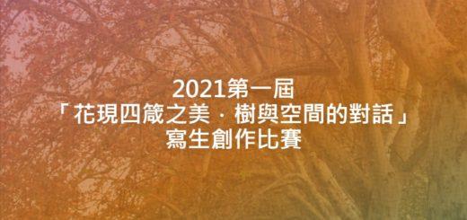 2021第一屆「花現四箴之美.樹與空間的對話」寫生創作比賽
