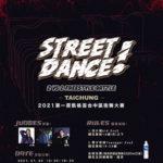 2021第一屆凱格盃2vs2街舞大賽.台中區