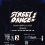 2021第一屆凱格盃2vs2街舞大賽.雲林區