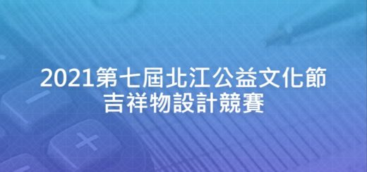 2021第七屆北江公益文化節吉祥物設計競賽