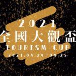 2021第三十屆全國大專院校觀光運動休閒盃