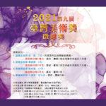 2021第九屆臺灣美術獎