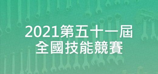 2021第五十一屆全國技能競賽