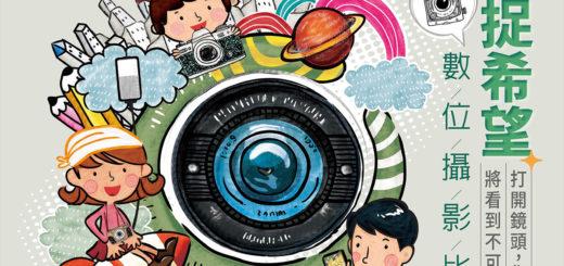 2021第八屆「捕捉希望」數位攝影比賽