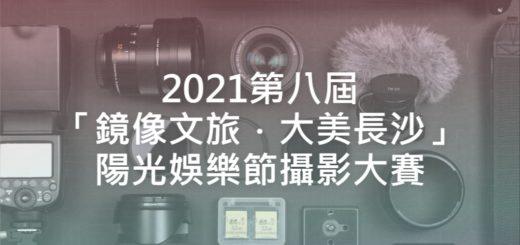 2021第八屆「鏡像文旅.大美長沙」陽光娛樂節攝影大賽