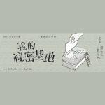2021臺北文學季「我的祕密基地」徵件