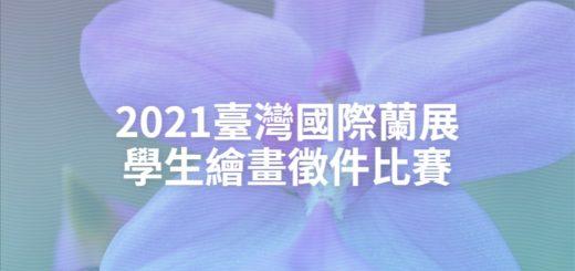 2021臺灣國際蘭展學生繪畫徵件比賽