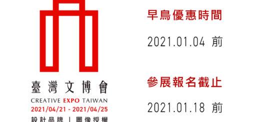 2021臺灣文化創意設計博覽會徵展