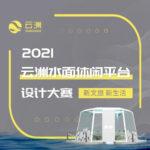 2021雲洲水面休閒平台設計大賽