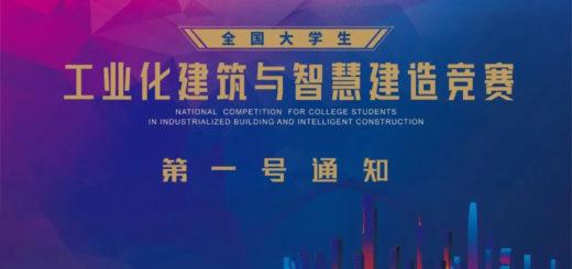 2021首屆全國大學生工業化建築與智慧建造競賽