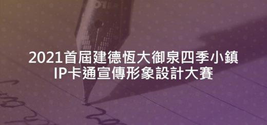 2021首屆建德恆大御泉四季小鎮IP卡通宣傳形象設計大賽