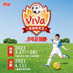 2021 VIVA CUP 萬歲堅果盃少年足球賽