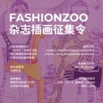 FASHION ZOO MAGAZINE 插畫大賽