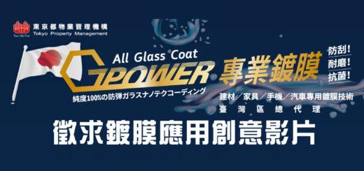 G-POWER 專業鍍膜徵求鍍膜應用創意影片