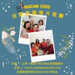 Madam Choo 朱師奶闔家團圓照片競賽