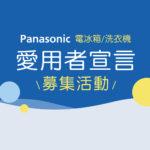 Panasonic電冰箱&洗衣機愛用者宣言募集活動