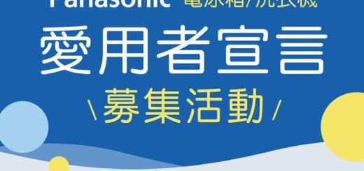 Panasonic電冰箱洗衣機愛用者宣言募集活動