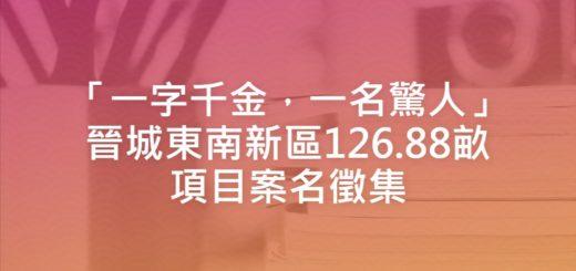 「一字千金,一名驚人」晉城東南新區12688畝項目案名徵集