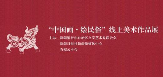 「中國畫.繪民俗」線上美術作品展徵稿