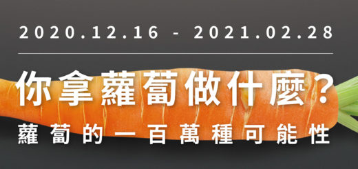 202012高利蘿蔔創意大賽