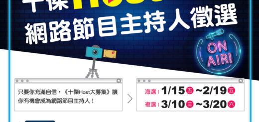 「十傑Host大募集」網路節目主持人徵選