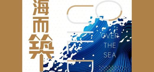 「向海而築」共建大鵬金沙灣濱海生態公園公共建築國際設計競賽