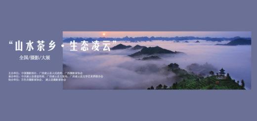 「山水茶鄉.生態凌雲」全國攝影大展