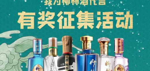 「我為柳林酒代言」有獎徵集活動