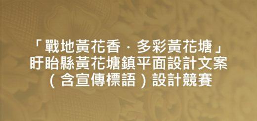 「戰地黃花香.多彩黃花塘」盱眙縣黃花塘鎮平面設計文案(含宣傳標語)設計競賽
