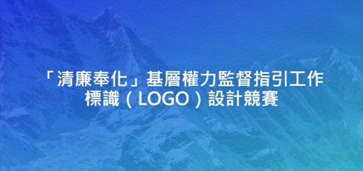 「清廉奉化」基層權力監督指引工作標識(LOGO)設計競賽
