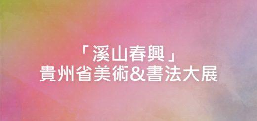 「溪山春興」貴州省美術&書法大展