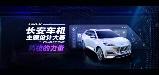 「科技的力量」長安UNI-K車機主題徵集大賽