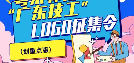 「粵菜師傅」工程、「廣東技工」工程標識(LOGO)設計競賽