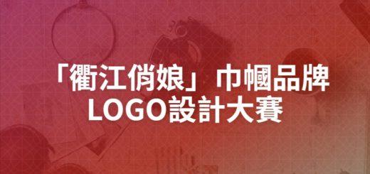 「衢江俏娘」巾幗品牌LOGO設計大賽
