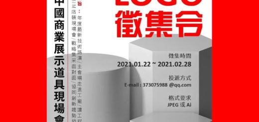 中國商業展示道具技術年會LOGO設計競賽